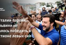 Italy: Salvini party failed to win in the province of Emilia-Romagna
